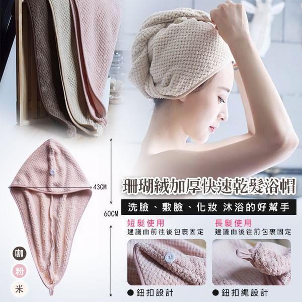 珊瑚絨加厚快速乾髮浴帽1件