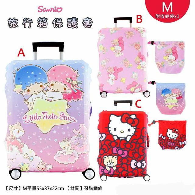 三麗鷗 行李箱保護套