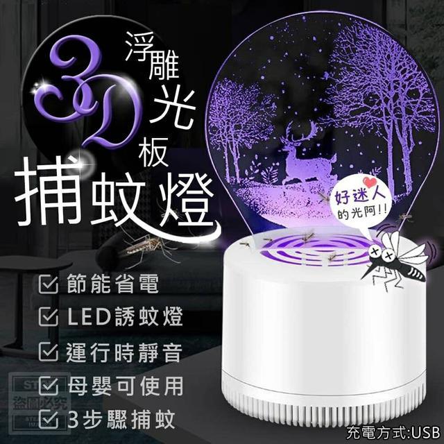 ☘️ 3D浮雕光板紫光捕蚊燈