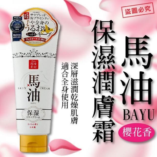 Lishan馬油保濕潤膚霜200g-櫻花香