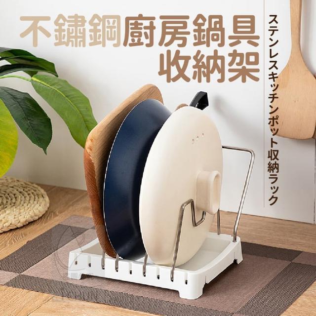 不鏽鋼廚房鍋具收納架