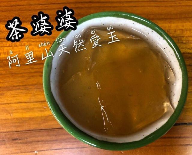 💜茶婆婆阿里山天然愛玉籽30g