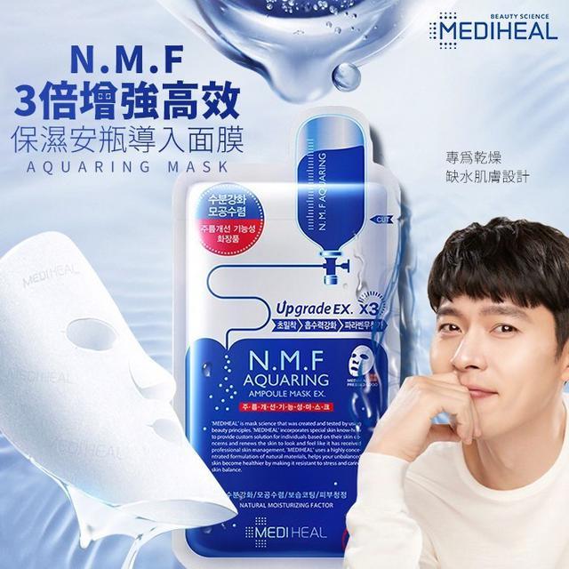 韓國 MEDIHEAL N.M.F 3倍增強高效保濕安瓶導入面膜 27ml x 10組