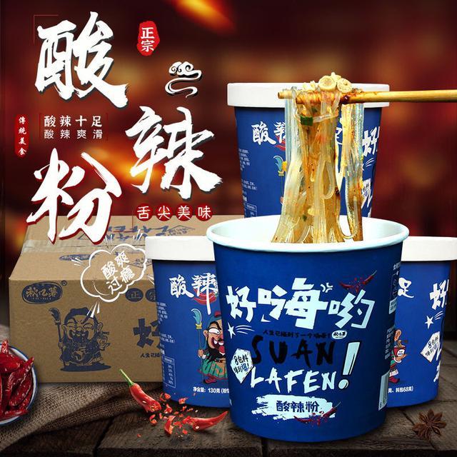 秋億薯重慶口味品質版好嗨喲呦速食網紅酸辣粉8包料133g*12桶裝