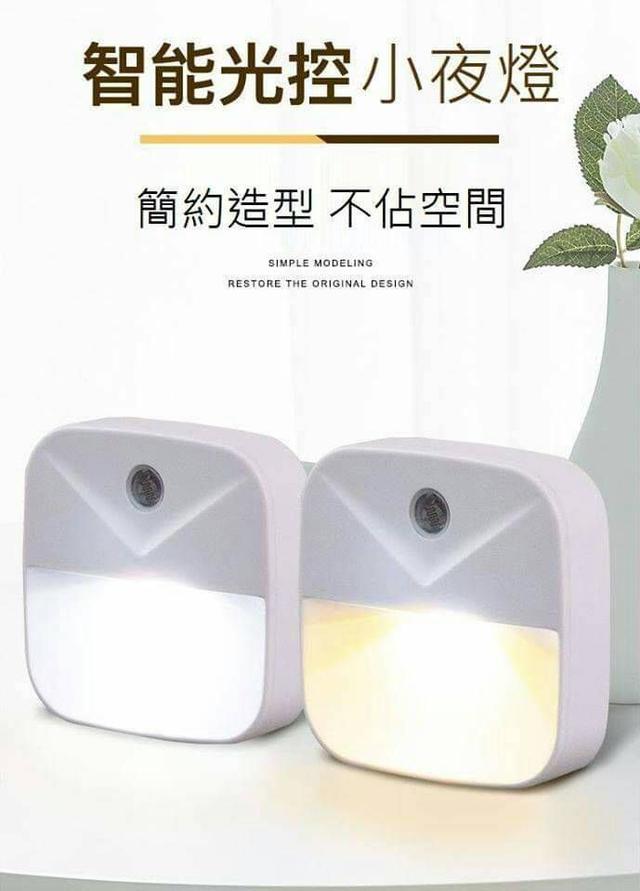 自動光控智慧感應燈