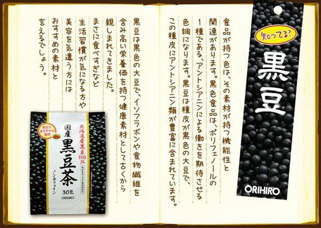 日本 ORIHIRO 北海道國產 黑豆茶 (30包) 180g