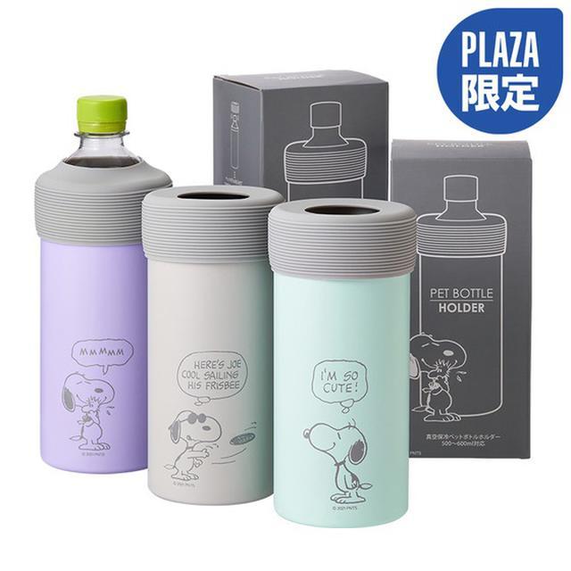 日本🇯🇵史努比系列真空保溫瓶瓶架