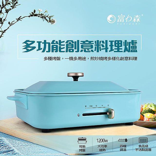 日式 富力森FURIMORI 多功能創意料理爐FU-B01~章魚燒盤/平盤/深鍋 陶瓷不沾好清洗