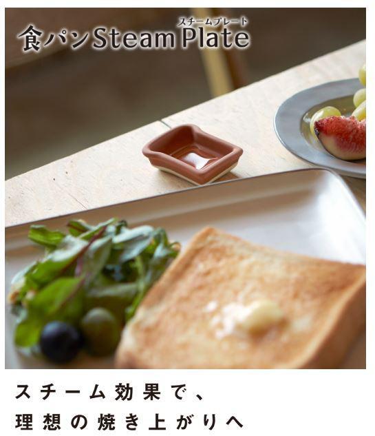 日本製烤吐司神器~陶瓷吐司塊~
