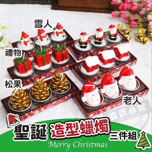 (預購S) 聖誕造型蠟燭禮盒三件組