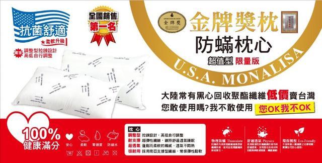 現貨-蒙娜麗莎 獨家金牌獎健康調整型枕頭【一組2顆】