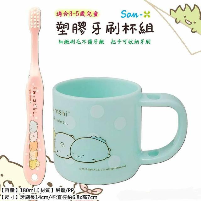 San-X 角落生物 塑膠牙刷杯組