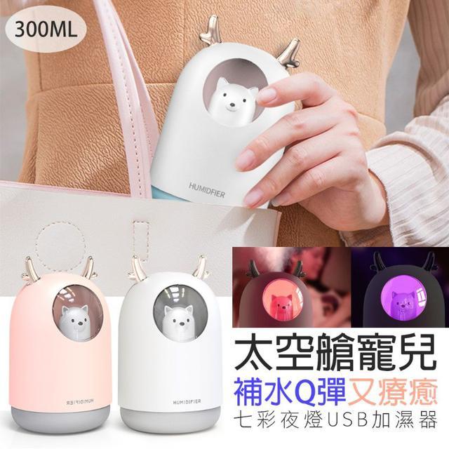 太空艙寵兒 七彩夜燈USB加濕器~迷你便攜 補水/空氣淨化/霧化器