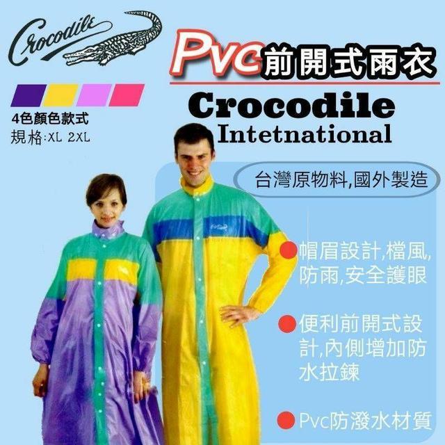 🐊鱷魚牌 crocodile Pvc前開式輕量化三彩雨衣