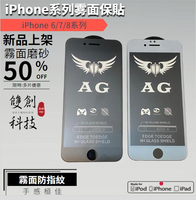 台北雙創 iPhone 霧面保護貼 適用iPhone 6/7/8系列