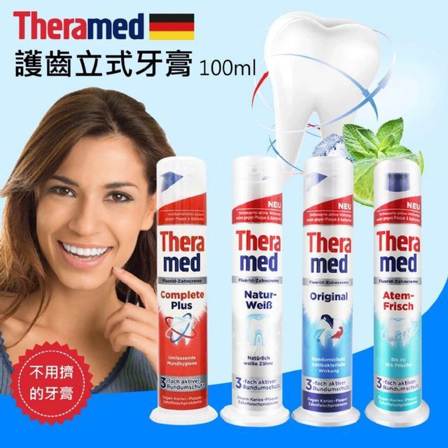 """""""德國原裝進口""""Theramed 護齒立式牙膏100ml~亮白 防蛀 護齦"""