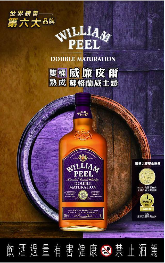 (2件免運)威廉皮爾蘇格蘭威士忌
