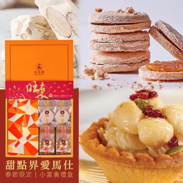 法布甜 春節限定 ❤繃揪❤法式小富貴禮盒~禮盒附提袋