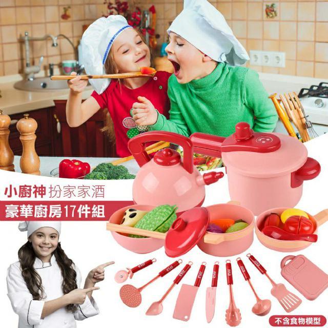 小廚神扮家家酒 豪華廚房17件組~小廚神從小培養