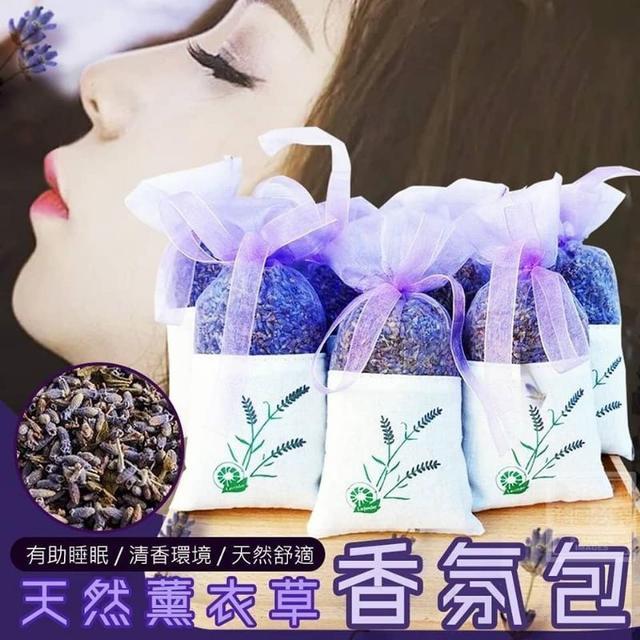 天然薰衣草香氛包(5入)