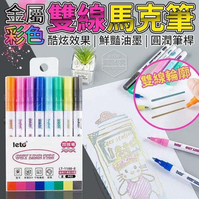 金屬彩色雙線馬克筆(8入◇8色一組