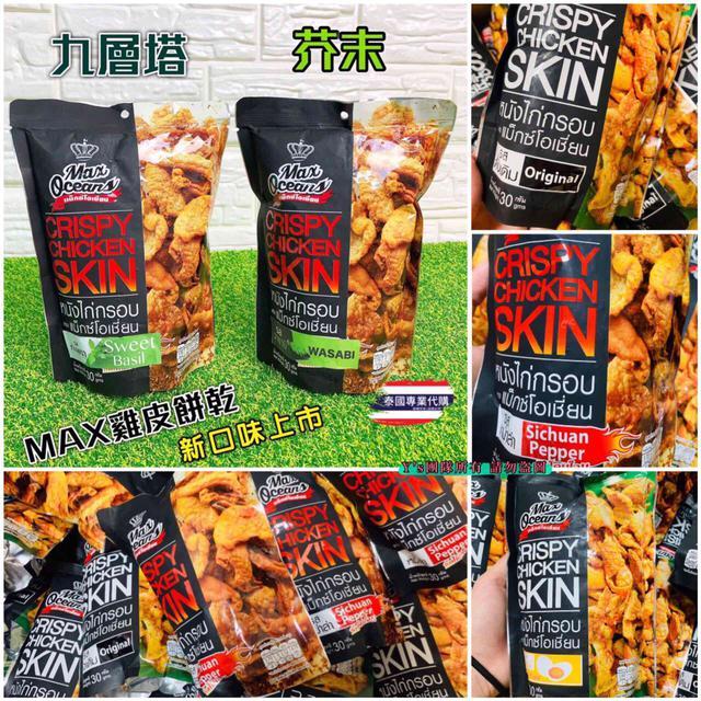 泰國 Max Oceans雞皮餅乾 新口味上市