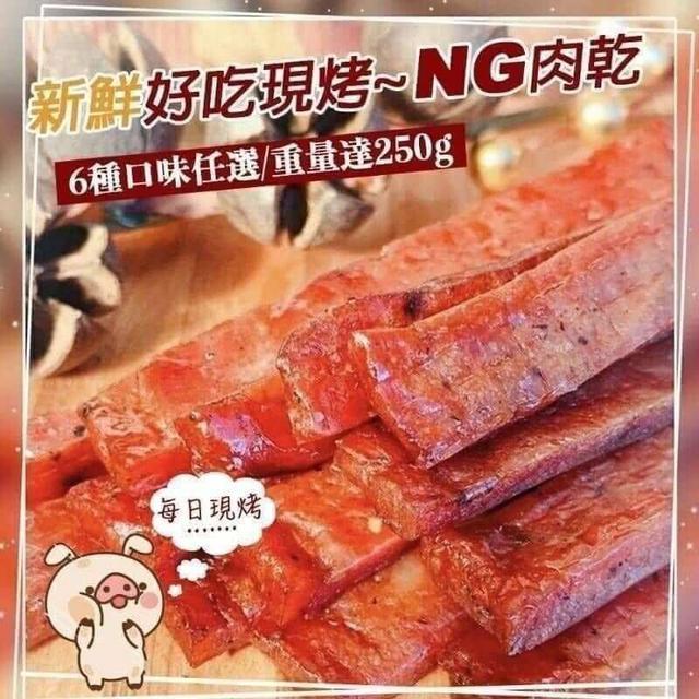 好吃現烤NG肉乾