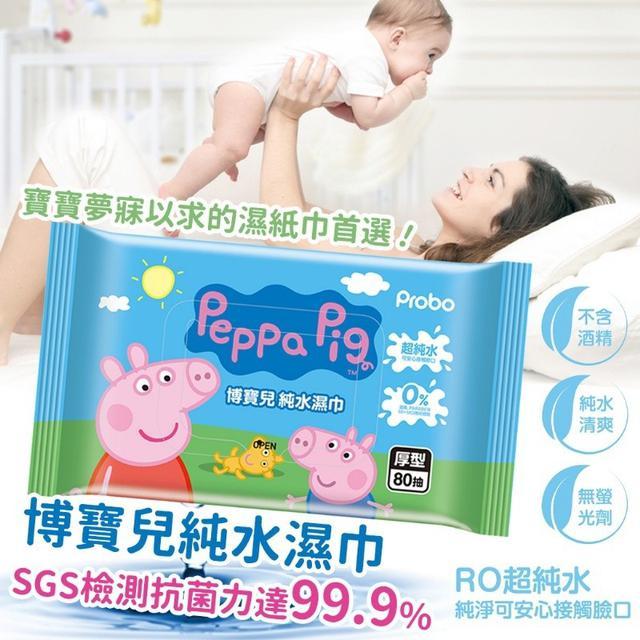 佩佩豬 純水濕紙巾 抗菌99.9%