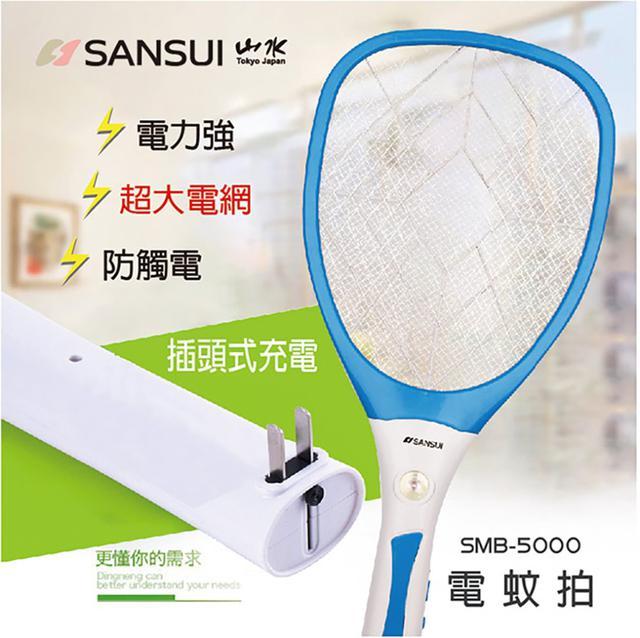 最新款 SANSUI 山水 SMB-5000 鋰電池、😎三層密網、充電式🦟電蚊拍