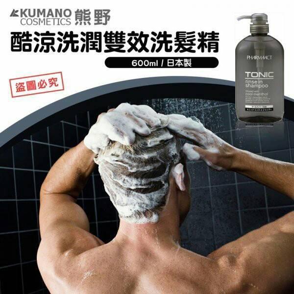 熊野酷涼洗潤雙效洗髮精600mL