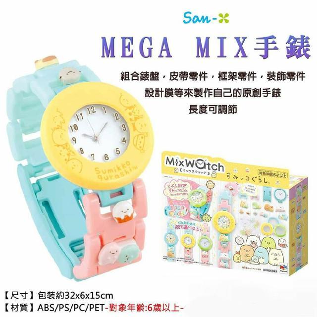 San-X MEGA MIX 手錶