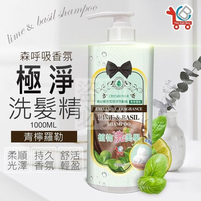 台灣製造❤森呼吸香氛極淨洗髮精(12入)