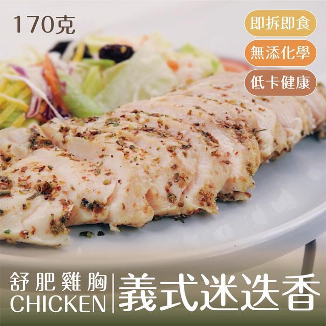 【4種口味】170克大份量舒肥雞胸