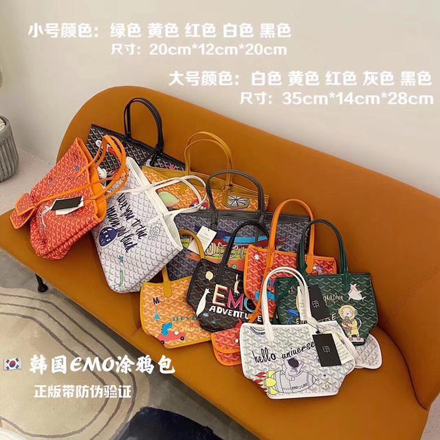 韓國🇰🇷好看又不撞款的塗鴨包來囉!預購中