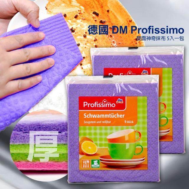 德國 DM Profissimo 雙面神奇抹布 5入一包~免清潔劑 抗油/易乾/不變形
