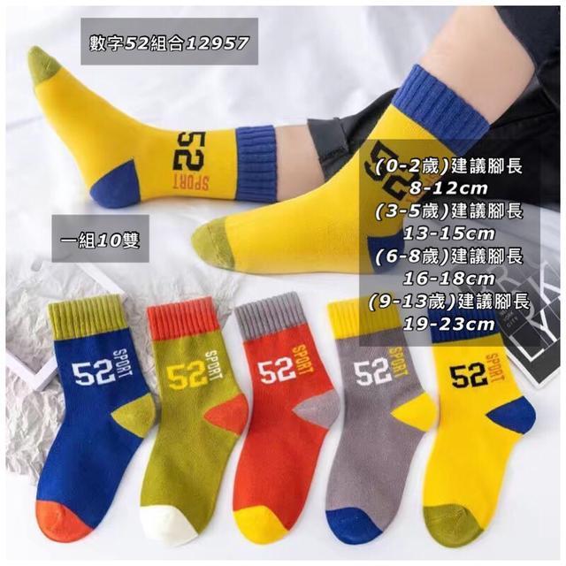 兒童襪子秋冬加厚 男童嬰兒女童小孩寶寶卡通童襪男孩春秋冬船襪12957款