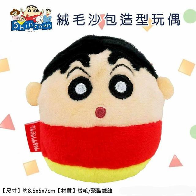 蠟筆小新 絨毛沙包造型玩偶
