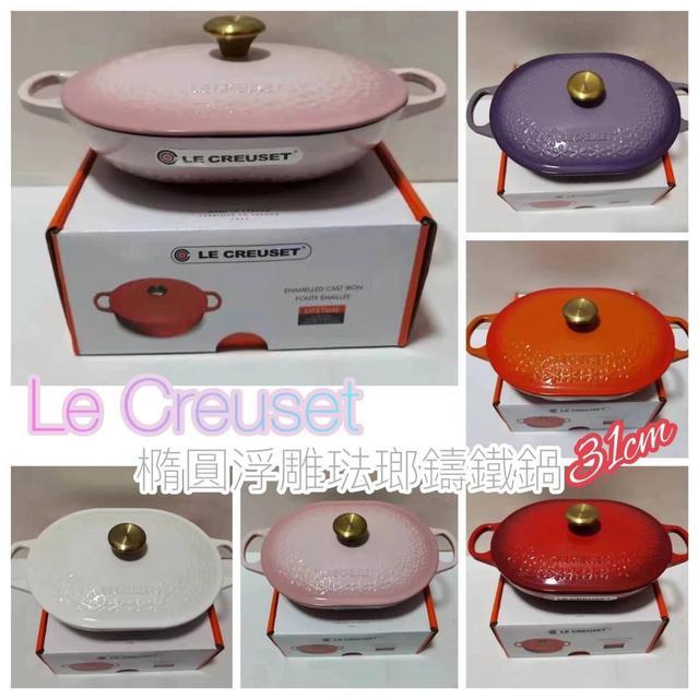 法國 LE CREUSET橢圓浮雕琺瑯鑄鐵鍋 (白琺瑯)