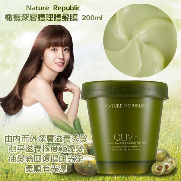韓國Nature Republic橄欖深層護理護髮膜 200ml