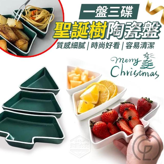 #廠商現貨A/88-22/俏皮一盤三碟聖誕樹陶瓷盤