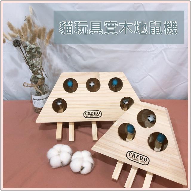 【超夯】 貓玩具實木地鼠機  逗貓玩具 自嗨玩具