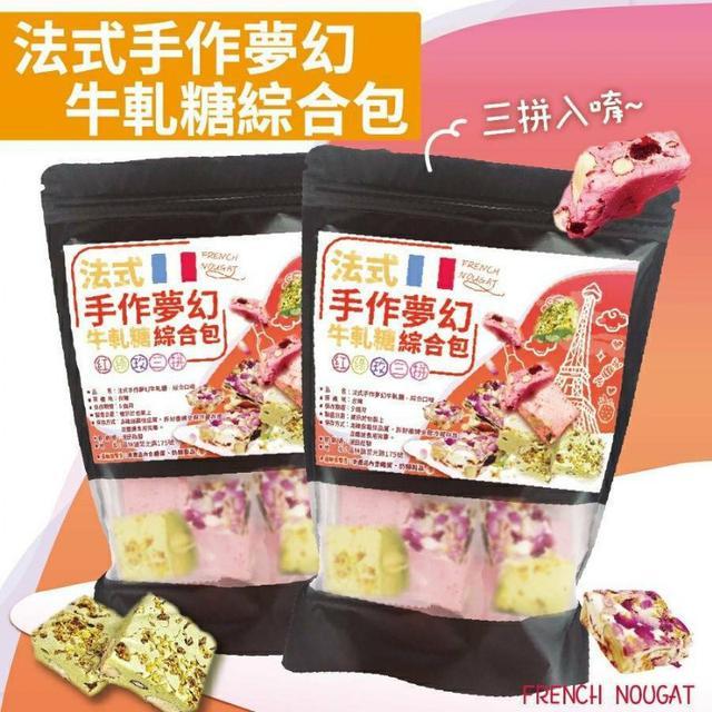 ☆預購☆🇫🇷法式手作夢幻綜合牛軋糖🍬綜合包(150克+-5%/包)