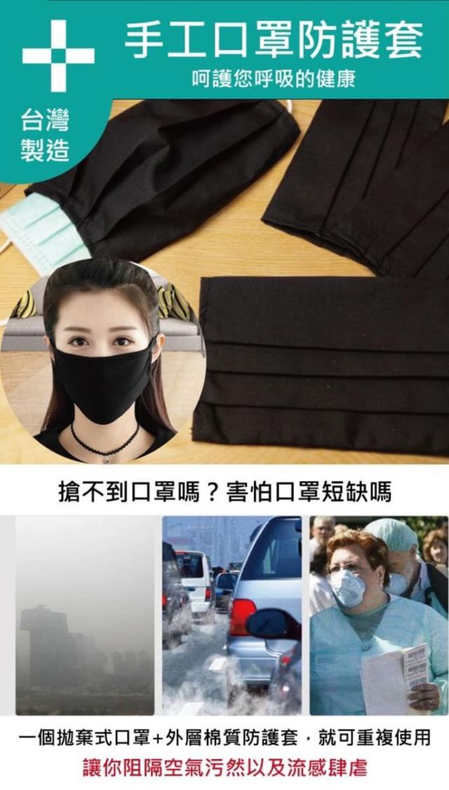 台灣製造-手工口罩防護套