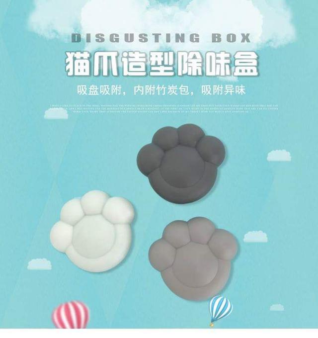 自主設計貓爪吸盤式冰箱除味盒