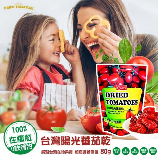 """""""一年一採100%在欉紅""""康健生機 台灣陽光蕃茄乾 80g~嚴選台灣在地果實 超高營養價值"""