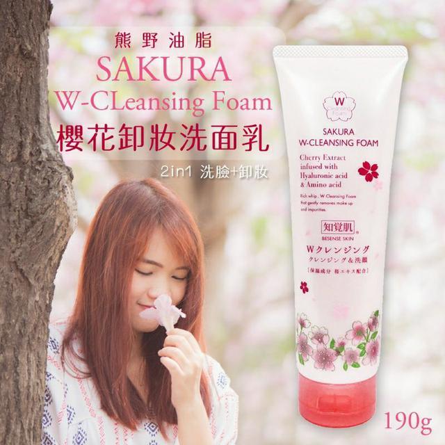 日本 熊野油脂 櫻花卸妝洗面乳 190g SAKURA W-CLeansing Foam