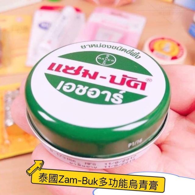 泰國 - Zam-Buk多功能烏青膏
