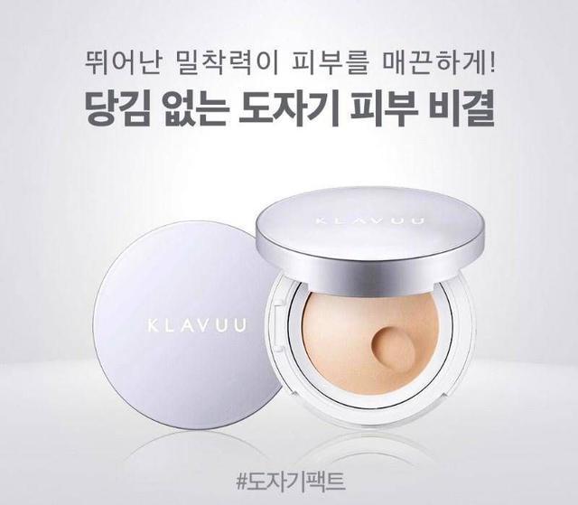 韓國 KLAVUU 陶瓷絲絨珍珠蜜粉餅 10g