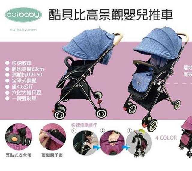 酷貝比高景觀輕巧單向秒收嬰兒推車