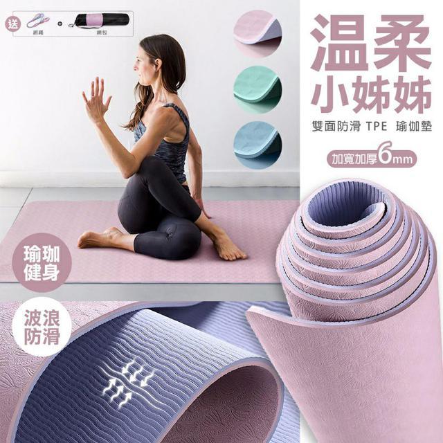 溫柔小姊姊色系 TPE 瑜伽墊/運動墊~加寬加厚6mm 優秀防滑 初學者瑜珈毯 健身家用